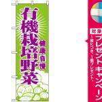 のぼり旗 (699) 有機栽培野菜 [プレゼント付]