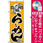 のぼり旗 (10) 激旨らーめん [プレゼント付]
