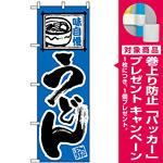 のぼり旗 (109) 味自慢 うどん ブルー [プレゼント付]
