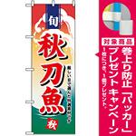 のぼり旗 (1157) 旬 秋刀魚 秋 [プレゼント付]