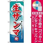 のぼり旗 (1159) 生サンマ [プレゼント付]