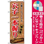 のぼり旗 (1164) 穴子一本握り [プレゼント付]