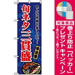 のぼり旗 (1189) 旬ネタ三貫盛 [プレゼント付]