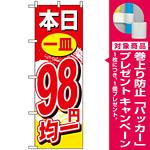 のぼり旗 (1194) 本日一皿98円均一 [プレゼント付]