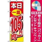 のぼり旗 (1195) 本日一皿105円均一 [プレゼント付]