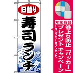 のぼり旗 (1197) 日替り寿司ランチ [プレゼント付]