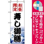 のぼり旗 (1198) 寿し御膳 [プレゼント付]