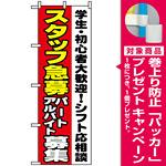 のぼり旗 (1289) スタッフ急募シフト応相談 [プレゼント付]