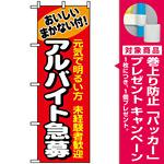 のぼり旗 (1290) アルバイト急募 [プレゼント付]