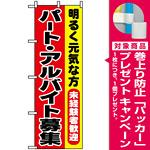 のぼり旗 (1292) パート・アルバイト募集新入生歓迎 [プレゼント付]
