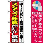 のぼり旗 (1295) スタッフ急募週1?2OK [プレゼント付]