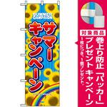 のぼり旗 (1306) サマーキャンペーン [プレゼント付]
