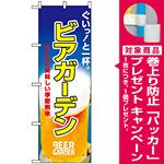 のぼり旗 (1308) ビアガーデン [プレゼント付]