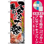 のぼり旗 (1309) 夏のスタミナ祭 [プレゼント付]