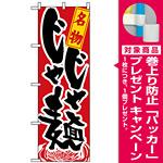 のぼり旗 (1317) 名物じゃじゃ麺 [プレゼント付]