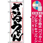 のぼり旗 (1318) ざるうどん [プレゼント付]