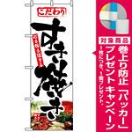 のぼり旗 (1321) すき焼き [プレゼント付]
