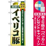 のぼり旗 (1322) イベリコ豚 [プレゼント付]