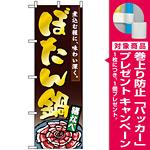 のぼり旗 (1325) ぼたん鍋 猪なべ [プレゼント付]