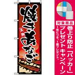 のぼり旗 (1328) 焼きあなご [プレゼント付]