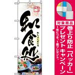 のぼり旗 (1329) 和食処 [プレゼント付]