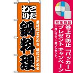 のぼり旗 (133) こだわり鍋料理 オレンジ [プレゼント付]