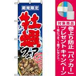 のぼり旗 (1330) 牡蠣フェア [プレゼント付]