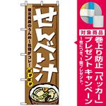 のぼり旗 (1333) せんべい汁 [プレゼント付]