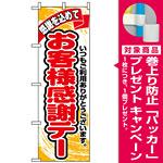 のぼり旗 (1334) お客様感謝デー [プレゼント付]
