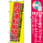 のぼり旗 (1335) 飲酒運転厳禁 [プレゼント付]