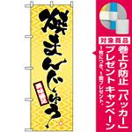 のぼり旗 (1339) 焼きまんじゅう [プレゼント付]