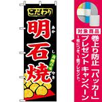 のぼり旗 (1344) 明石焼 [プレゼント付]