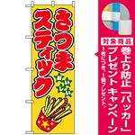のぼり旗 (1349) さつまスティック [プレゼント付]