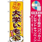 のぼり旗 (1350) 大学いも [プレゼント付]