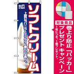 のぼり旗 (1355) ソフトクリーム 上質なバニラとミルク、豊かな香り。 バニラ写真 [プレゼント付]