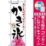 のぼり旗 (1356) かき氷 暑い夏はやっぱりこれ! [プレゼント付]