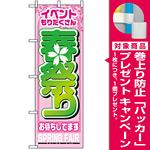 のぼり旗 (1360) 春祭り [プレゼント付]