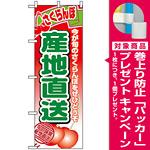 のぼり旗 (1367) 産地直送さくらんぼ [プレゼント付]