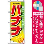 のぼり旗 (1371) バナナ [プレゼント付]
