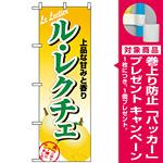 のぼり旗 (1372) ル・レクチェ [プレゼント付]