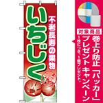 のぼり旗 (1373) いちじく [プレゼント付]