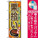のぼり旗 (1383) 栗拾い [プレゼント付]