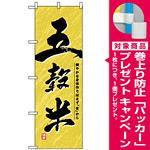 のぼり旗 (1390) 五穀米 [プレゼント付]