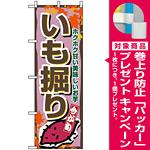 のぼり旗 (1392) いも掘り [プレゼント付]