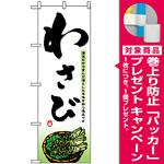 のぼり旗 (1394) わさび [プレゼント付]