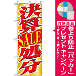 のぼり旗 (1397) 決算SALE処分 [プレゼント付]