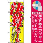 のぼり旗 (1398) 決算セール [プレゼント付]