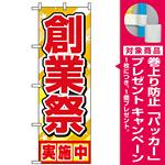 のぼり旗 (1399) 創業祭実施中 [プレゼント付]
