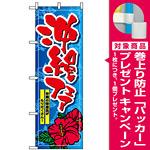 のぼり旗 (1400) 沖縄フェア [プレゼント付]