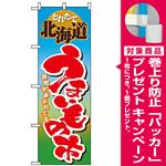 のぼり旗 (1401) 北海道うまいもの市 [プレゼント付]